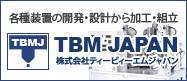 TBMJ 株式会社ティービーエムジャパン