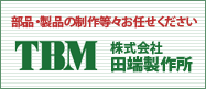 TBM 株式会社田端製作所